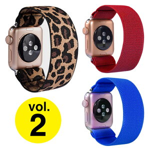 【送料無料】【Apple Watch】【アップルウォッチ】【Vol.2】【Nylon elastic band】【ニュー ナイロン エラスティック ベルト】【アップルウォッチバンド】【伸縮】【伸び縮みする】【カラフル】【ナイロン】【軽量】オリジナル バンド 美しい 大人 メンズ レディース 男子