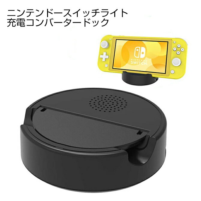 Nintendo Switch, 周辺機器 JYSJYS-SL05CHARGE AND COVERTER DOCK AND Nintendo Switch Lite USB A Type-C