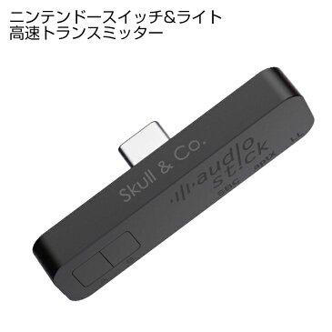 【送料無料】【Skull & Co.】【AS01】【AudioStick Bluetooth 5.0 Transmitter】【オーディオスティック ブルートゥース 5.0 トランスミッター】【Nintendo Switch】【Nintendo Switch Lite】【PS5】【MacBook Pro】【iPad Pro】【AirPods】ワイヤレス ヘッドフォン