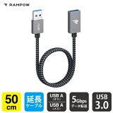 【送料無料】【RAMPOW】【RAF01】【50cm】【Gray & Black】【USB A/M to USB A/F cable】【USB A(オス) to USB A(メス) ケーブル】USB延長ケーブル USB3.1 Gen USB3.0 5Gbps 高速データ転送 USB 延長 コード 人気 便利グッズ オススメ