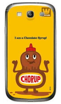 【送料無料】 chocolate syrup (クリア) design by PansonWorks / for GALAXY S III α SC-03E/docomo 【SECOND SKIN】【セカンドスキン】【平面】【受注生産】【スマホケース】【ハードケース】GALAXY S3 α カバー ギャラクシーS3α カバー Cover
