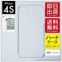 CASE CAMPで買える「【即日出荷】 iPhone 4S/SoftBank用 無地ケース (クリア) 【無地】【ハードケース】iphone 4s ケース iphone 4s カバー iphone 4s case アイフォン4s ケース アイフォン4s カバーアイフォン4sケース アイフォン4sカバー 4s ケース 4s」の画像です。価格は330円になります。