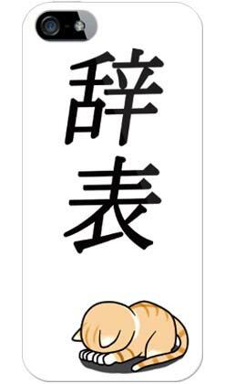 【送料無料】 Cf LTD トラ猫さんシリーズ 辞表 茶トラ (クリア) / for iPhone SE/5s/SoftBank 【Coverfull】【ハードケース】iPhone5sカバー/アイフォン5s/iphone5sケース/アイフォン 5s/スマートフォン/スマホケース/ケース/ソフトバンク/softbank