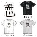 """筆文字シリーズ Tシャツ """"無心"""" 【漢字シリーズ】【無心】【和柄】【..."""