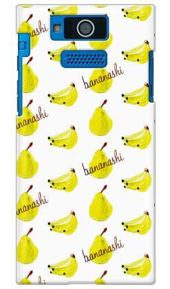 【送料無料】 bananashi designed by ASYL / for DIGNO DUAL 2 WX10K/WILLCOM 【SECOND SKIN】【全面】【受注生産】【スマホケース】【ハードケース】digno dual 2 wx10k ケース digno dual 2 ケース digno dual 2 wx10k スマホカバー willcom