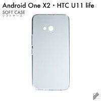 【即日発送】AndroidOneX2/Y!mobile用無地ケース(クリア)【無地】androidonex2ケースandroidonex2カバーアンドロイドワンx2ケースアンドロイドワンx2カバーx2ケースx2カバーyモバイルスマホケース