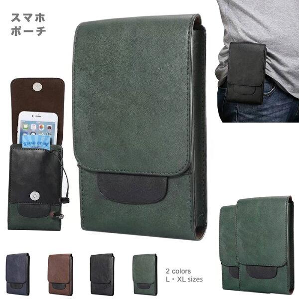 ベルト装着型多機種対応父の日スマホポーチケースiPhone12iPhoneSE2マルチケースプレゼントGalaxyS20Xper