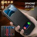iPhone11 ケース 手帳型 本革 iphone12 ケース 窓付き 耐衝撃 アイフォン 12 ミニ ケース おし……