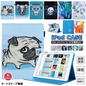 ipad 10.2インチ 第8世代ケース パグ 動物 蝶々 かわいい 猫柄 2019年モデル おしゃれ 猫 ネコ ipad air 第3世代 ケース 薄型 10.5 ipad 7世代 ケース 10.2 pro 11 耐衝撃 スタンド機能 ipad mini5 ケース タブレットケース ipad mini4 カバー オートスリープ ペン収納