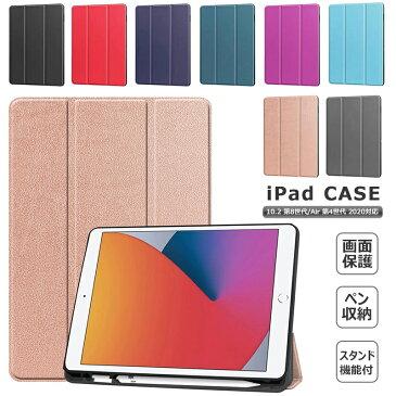 iPad 10.2 第8世代ケース 薄型 軽量 PUレザー 3つ折り iPad Air 10.9インチ 第4世代 2020ケース 耐衝撃 iPad Air4 カバー かわいい スタンド機能 マグネット iPad 第8世代ケース ペン収納 タブレットカバー 手帳型 アイパットカバー ブック型 アップルペンシール収納