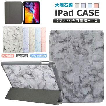 iPad 10.2インチ 第8世代 第7世代 手帳型 大理石柄 三つ折スタンド iPad air 2019 air3 Air4 スリープ機能 軽量 薄型 傷つけ防止 PUレザー mini5 mini4 タブレット 耐衝撃 かわいい ipad pro 11インチ カバー 2021 ペン収納 スリム Air 第4世代 2020新型 10.9 保護ケース