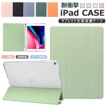 iPad 第7世代 第8世代 10.2 mini5 Air3 air4 ケース 第5世代 手帳型 透明 三つ折スタンド オートスリープ 傷つけ防止 9.7インチ タブレット 耐衝撃 Air 第4世代 第3世代 かわいい ipad pro 11ケース 2021 カバー 軽量 薄型 ペン収納付き スリム 保護ケース 2020 ソフトTPU