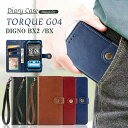 TORQUE G04 ケース 手帳型 DIGNO BX 90