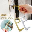 【在庫限りで販売終了】純銅 削り出し アシストフック 吊り手 ドアオープナー アシストフック タッチ