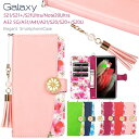 Galaxy S20 ケース 手帳型 A32 SCG08 S20+ NOTE20 Ultra Galaxy A51 5G ケース Galaxy A41 SCV……