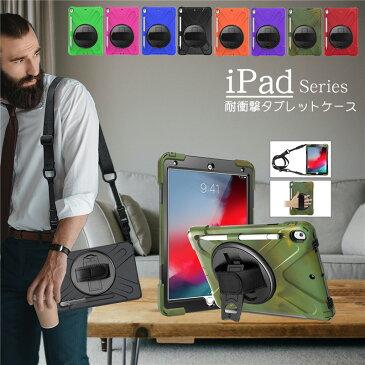 ipad ケース iPad Pro 11インチ 2021 第3世代 ケース 10.9 air4 第4世代 10.2インチ 2020 第8世代 iPad 10.5 air3 ケース mini5 mini4 Pro9.7 アイパッド ペンホルダー タブレットケース 耐衝撃 360°回転ベルト スタンド キッズ ショルダー ストラップ シリコン ペン収納