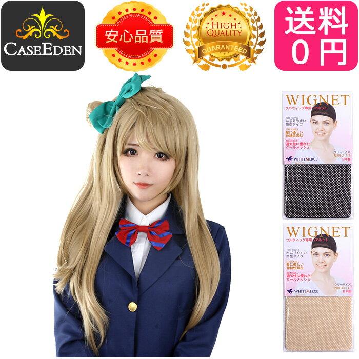 コスプレ・変装・仮装, かつら  CaseEden 2