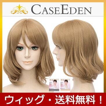 【送料無料】 CaseEden コスプレ ウィッグ ラブライブ サンシャイン 渡辺曜 ライトブラウン & ウィッグネット 2個セット
