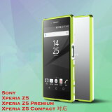 Sony Xperia Z5/Xperia Z5 Premium Xperia Z5 Compact/ケース エクスペリア z5 Xperia カバー SO-01H/SOV32/ 403SO アルミバンパー バンパーケース スマート アルミ ライト 金属 コンパクト 可愛い かっこいい