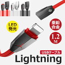 iPhone USBケーブル Lightning USB ケ...