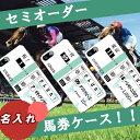 iPhone6 plus ケース iPhone5s ケース スマホケース セミオーダー 名入れ 馬券 競馬 ハードケース iphone4s iphone5cケース iPhone5s ケース カップルやプレゼントに