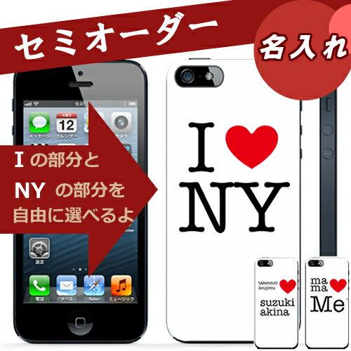 iPhone5s ケース iPhone4s iPhone5c ケース ハードケース イニシャル 名入れ おもしろ パロディ 個性的 人気 ブランド