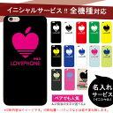 iphone8 ケース 8plus iPhone7 SC-04J SH-03J SO-04J SO-01J SO-02J iphone se sc-02h scv33 so?04h iphonese iphone6s ケース アイフォン6 xperia z5 全機種対応 スマホケース ハート Xperia Z5 SO-01H 507SH 401SO SO-03J SC-04J カバー ペア カップル オリジナル ピンク
