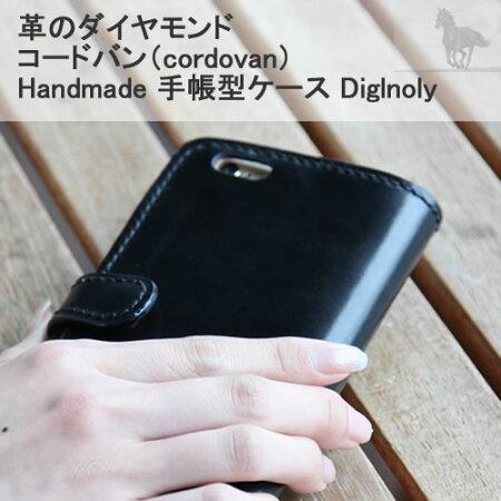 iPhone6Plusケース手帳型コードバンcordovanXperiaZ3SO-01GSOL26XperiaZ3CompactSO-02GスマホケースiPhone6ケースiPhone5sケース本革ケースレザーセミオーダーメイドギャラクシーエクスぺリアxperiadiary横開きペアカップルに人気ブランド