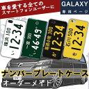 スマホケース 全機種対応 ナンバープレート SC-04J Galaxy S8+ S8+ S8plus S8プラス SC-03J SCV36 Galaxy S8 SC-02J SCV35 Galaxy S7 edge SC-02H ギャラクシー SCV33 S6 edge SC-04G SCV31 SC-05G S3 SCL21 SC-06D SC-03E S4 SC-04E SC-02G S5 SC-04F SCL23 ペア カップル