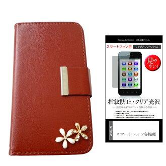 無Huawei HUAWEI P9 lite PREMIUM SIM[5.2英寸]deko喜愛的智慧型手機筆記本型皮革情况和指紋防止液晶屏保護膜箱蓋液晶膠卷智慧型手機情况