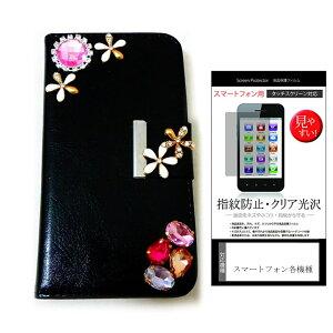 【メール便は送料無料】au HTC J butterfly HTL23[5インチ]デコが可愛い スマートフォン 手帳型 レザーケース と 指紋防止 液晶保護フィルム ケース カバー 液晶フィルム スマホケース
