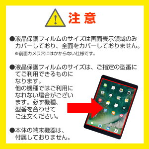 APPLEiPadmini4[7.9インチ]のぞき見防止上下左右4方向プライバシー覗き見防止保護フィルム反射防止保護フィルムメール便なら送料無料