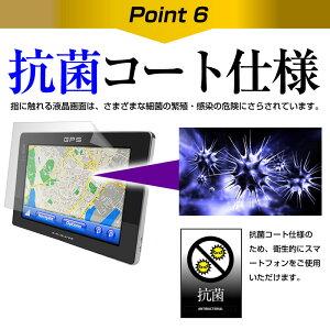 ベルソスVS-EG001[7型]機種で使えるブルーライトカット反射防止液晶保護フィルム指紋防止気泡レス加工液晶フィルムメール便なら送料無料