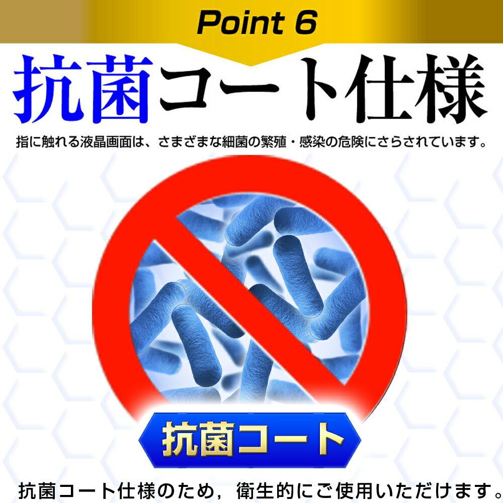 Kobo Forma専用 ブルーライトカット 反射防止 液晶保護フィルム 指紋防止 気泡レス加工 液晶フィルム メール便なら