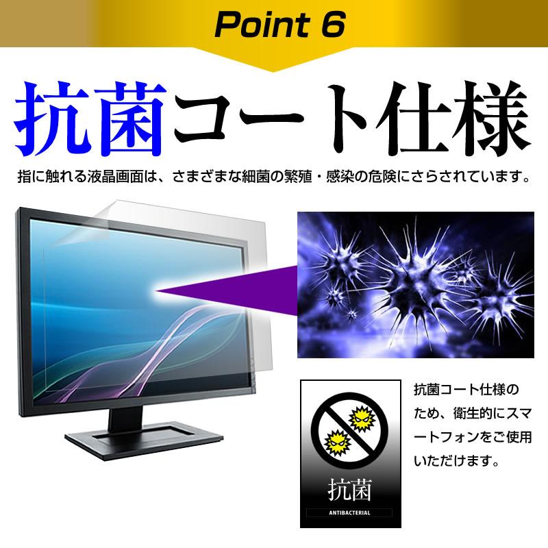 Acer KA240Hbmidx[24インチ]ブルーライトカット 反射防止 液晶保護フィルム 指紋防止 気泡レス加工 液晶フィルム メール便なら