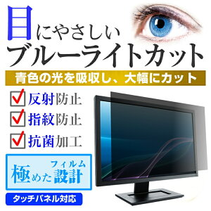 青色光を大幅に軽減できる液晶保護フィルム(日本製)ピントが合わせにくい、光がギラギラ、文...