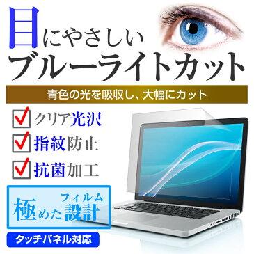 sony VAIO Fit 15E mk2[15.5インチ]ブルーライトカット 指紋防止 液晶保護フィルム と キーボードカバー セット 保護フィルム キーボード保護 メール便なら送料無料