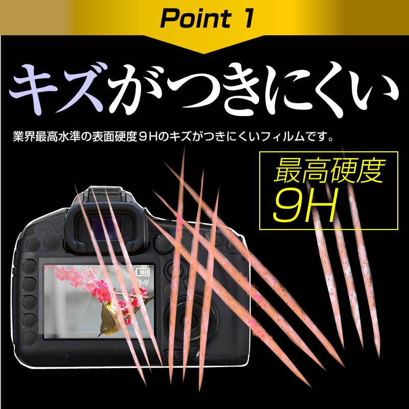 CANON PowerShot SX740 HS 強化ガラス と 同等の 高硬度9H フィルム 液晶保護フィルム メール便なら