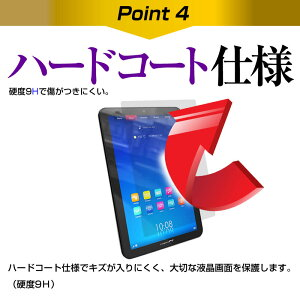 ONKYOTW2A-73Z9A[10.1インチ]強化ガラスと同等の高硬度9Hフィルムとタブレットケースセットケースカバー保護フィルムメール便なら送料無料