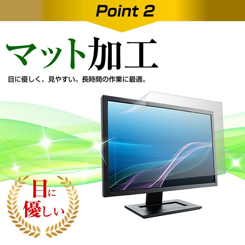 ViewSonic VX3276-MHD-7[31.5インチ]機種で使える 反射防止 ノングレア 液晶保護フィルム 保護フィルム メール便なら