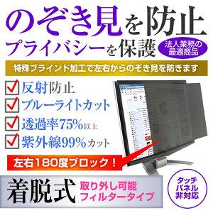 【メール便は送料無料】iiyamaProLiteXUB2492HSU-2[23.8インチ]機種で使えるのぞき見防止プライバシーセキュリティーOAフィルター保護フィルム