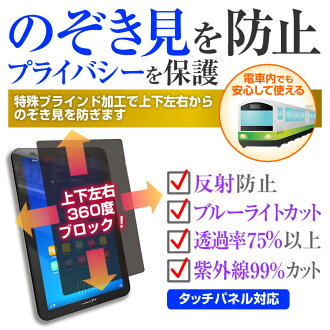 APPLE iPad mini Retina顯示器Wi-Fi[7.9英寸]窺視防止上下左右4方向保護隱私膠卷反射防止保護膜