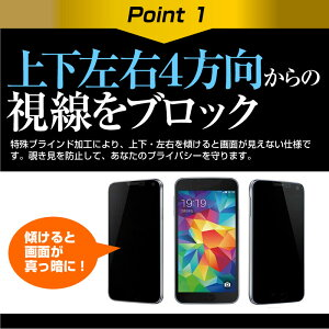APPLEiPadmini4[7.9インチ]で使える【のぞき見防止(上下左右4方向)プライバシー保護フィルム(反射防止機能付)】