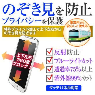 au APPLE iPhone 5[4英寸]窺視防止上下左右4方向保護隱私膠卷反射防止保護膜