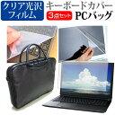 iiyama STYLE-15FH039 [15.6インチ] 機種で使える 3WAYノートPCバッグ と クリア光沢 液晶保護フィルム シリコンキーボードカバー 3点セット キャリングケース メール便送料無料