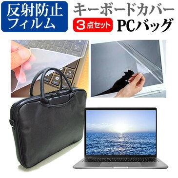 Acer Aspire Eシリーズ 15.6 [15.6インチ] 機種で使える 3WAYノートPCバッグ と 反射防止 液晶保護フィルム シリコンキーボードカバー 3点セット キャリングケース 保護フィルム メール便送料無料 父の日 ギフト