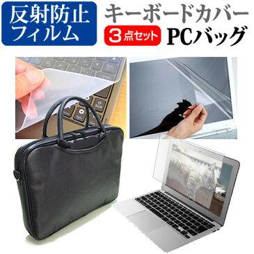 Acer Chromebook 315 [15.6インチ] 機種で使える 3WAYノートPCバッグ と 反射防止 液晶保護フィルム シリコンキーボードカバー 3点セット キャリングケース メール便送料無料 父の日 ギフト