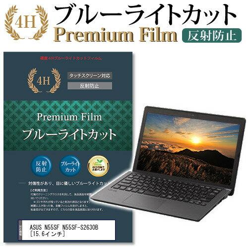 PCアクセサリー, 液晶保護フィルム ASUS N55SF 15.6 9H