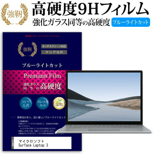 PCアクセサリー, 液晶保護フィルム  Surface Laptop 3 15 9H