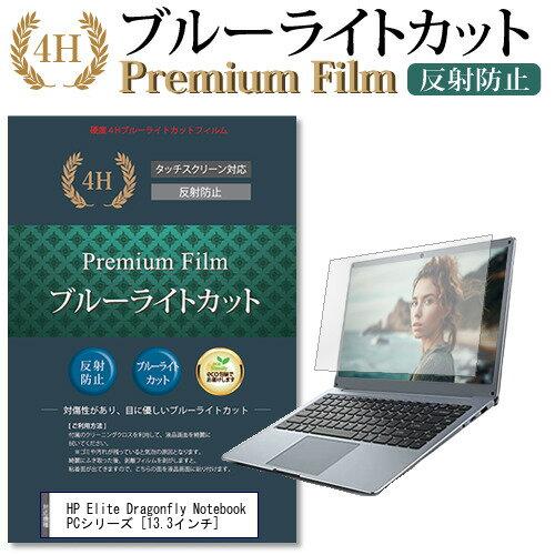15日 ポイント5倍 HP Elite Dragonfly Notebook PCシリーズ [13.3インチ] 機種で使える 強化 ガラスフィルム と 同等の 高硬度9H ブルーライトカット 光沢タイプ 改訂版 液晶保護フィルム メール便送料無料画像